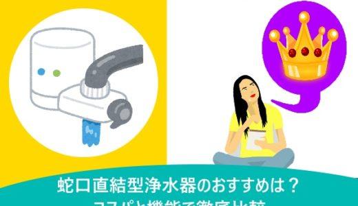 蛇口直結型浄水器のおすすめは?コスパと機能で徹底比較
