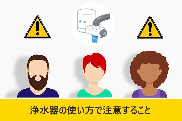 浄水器の使い方で注意すること