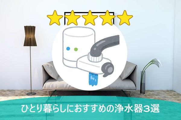 ひとり暮らしにおすすめの浄水器3選