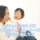 赤ちゃんのミルクにおすすめのウォーターサーバーの選び方と調乳方法