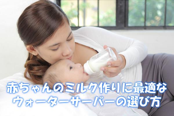 赤ちゃんのミルク作りに最適なウォーターサーバーの選び方