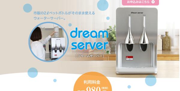 dream server(ドリームサーバー)