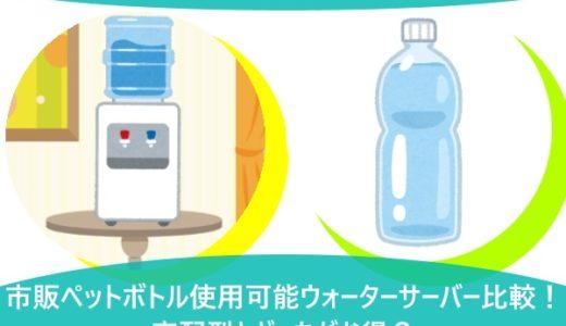 市販ペットボトル使用可能ウォーターサーバー比較!宅配型とどっちがお得?