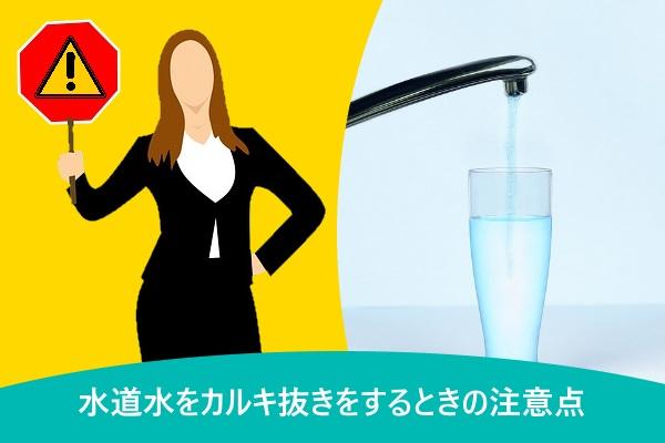 水道水をカルキ抜きをするときの注意点