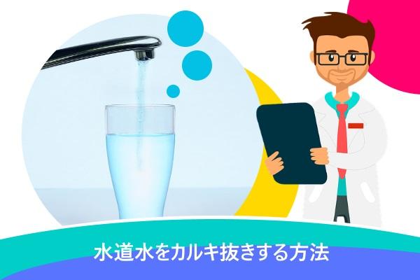 水道水をカルキ抜きする方法