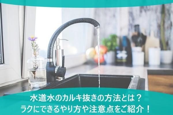 水道水のカルキ抜きの方法とは?ラクにできるやり方や注意点をご紹介!