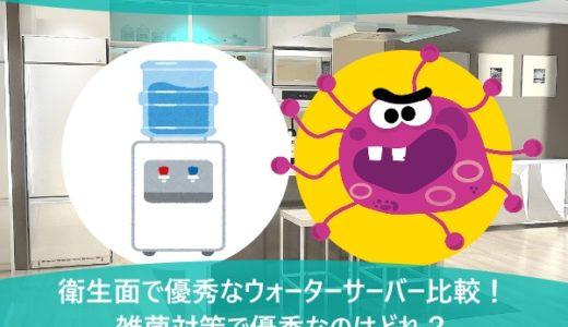 衛生面で優秀なウォーターサーバー比較!雑菌対策で優秀なのはどれ?