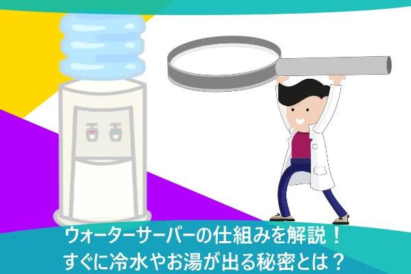 ウォーターサーバーの仕組みを解説!すぐに冷水やお湯が出る秘密とは?