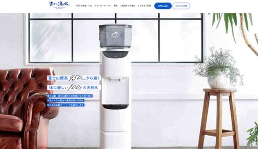 「富士の湧水」の口コミ&評判!日本製のサーバーと水へのこだわりがすごい!