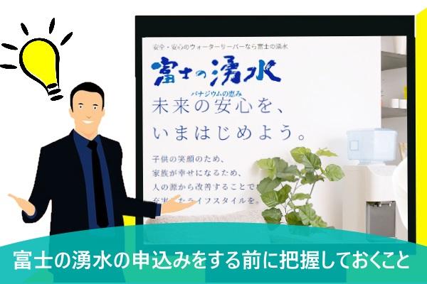 富士の湧水の申込みをする前に把握しておくこと