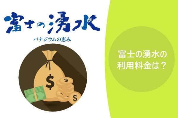 富士の湧水の利用料金は?