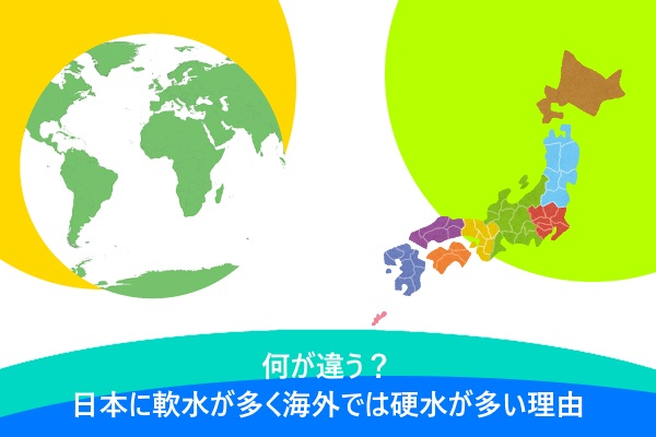 何が違う?日本に軟水が多く海外では硬水が多い理由