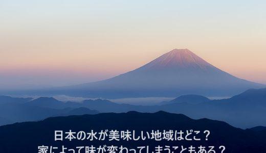 日本の水が美味しい地域はどこ?家によって味が変わってしまうこともある?