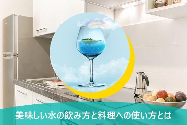 美味しい水の飲み方と料理への使い方とは