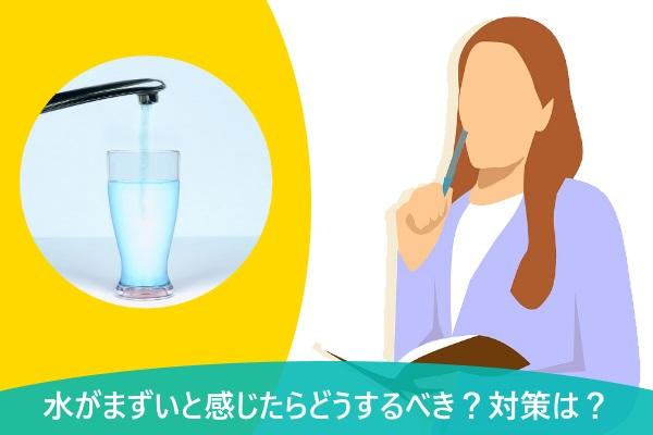 水がまずいと感じたらどうするべき?対策は?