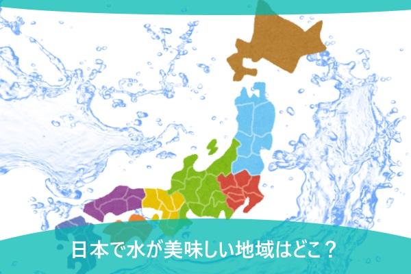 日本で水が美味しい地域はどこ?