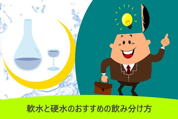 軟水と硬水のおすすめの飲み分け方