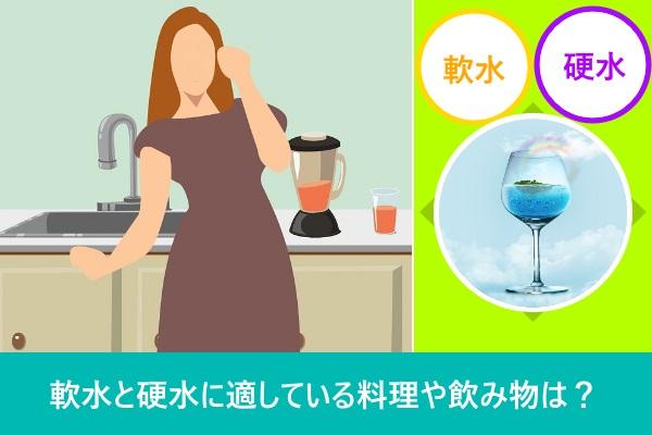 軟水と硬水に適している料理や飲み物は?