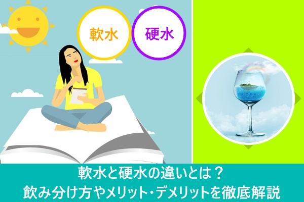 軟水と硬水の違いとは?飲み分け方やメリット・デメリットを徹底解説