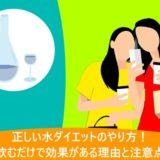 正しい水ダイエットのやり方!飲むだけで効果がある理由と注意点