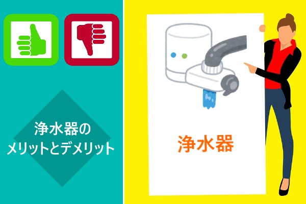 浄水器のメリットとデメリット