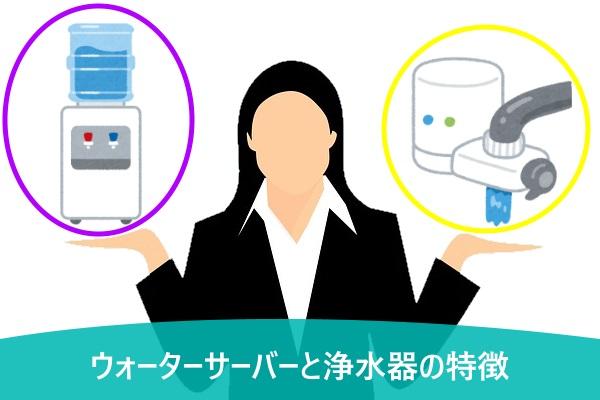 ウォーターサーバーと浄水器の特徴