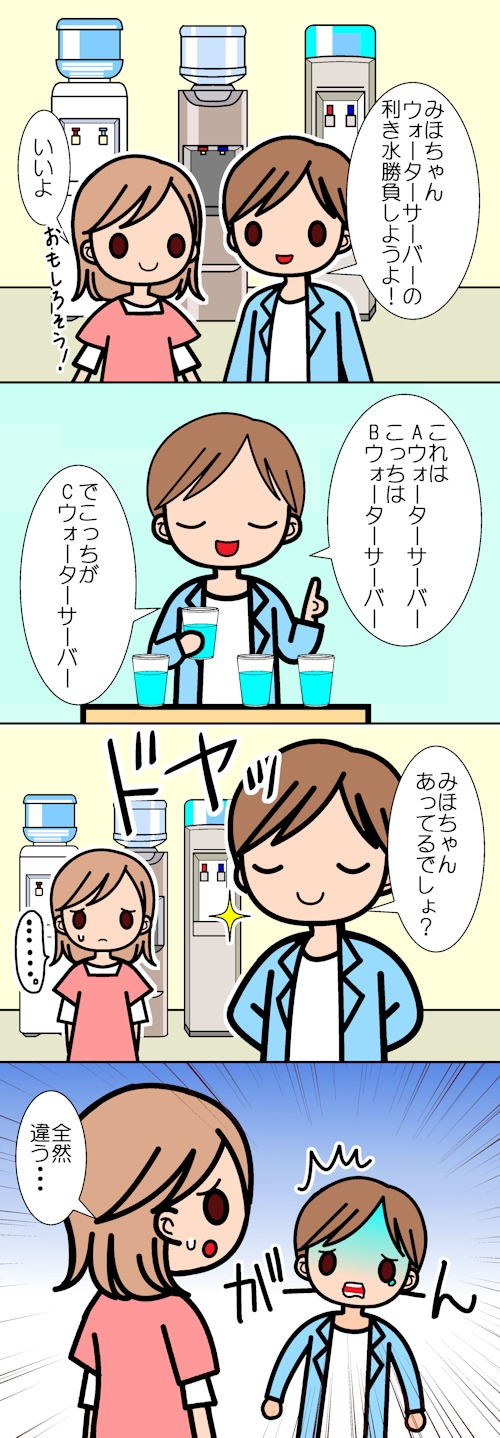 【4コマ漫画】利き水
