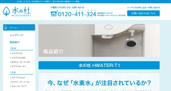 水の杜「HWATER-T1」