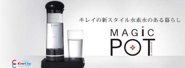 水素水サーバーおすすめマジックポット
