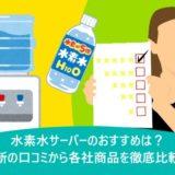 水素水サーバーのおすすめは?最新の口コミから各社商品を徹底比較!