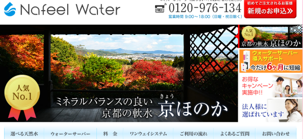 おすすめウォーターサーバーnafee water