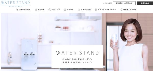 おすすめウォーターサーバーwater stand