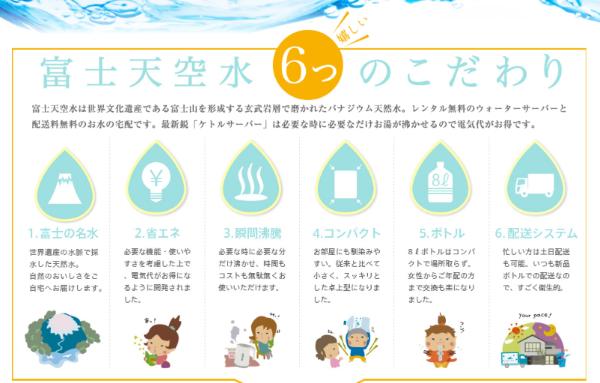 富士天空水の嬉しい6つのこだわり