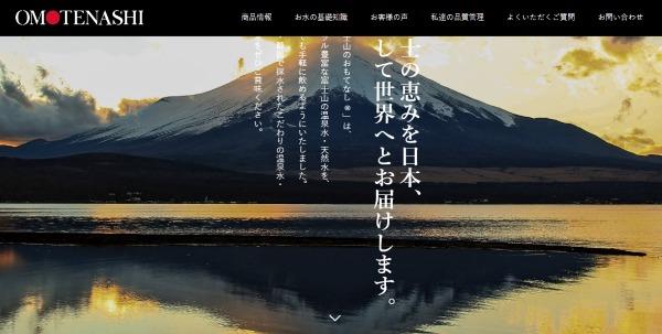 富士山のおもてなしアルカリイオン9.70