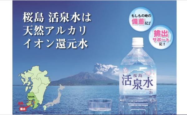 桜島活性水