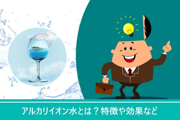 アルカリイオン水とは?特徴や効果など