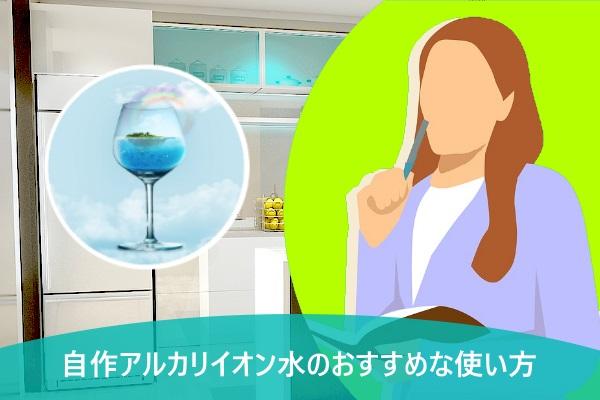 自作アルカリイオン水のおすすめな使い方