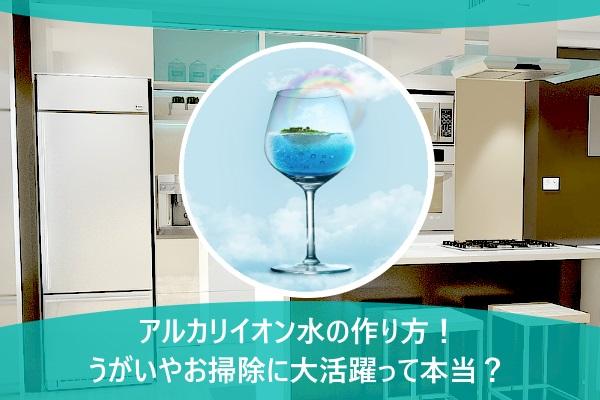 アルカリイオン水の作り方!うがいやお掃除に大活躍って本当?