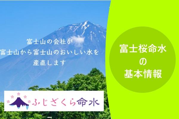 富士桜命水の基本情報