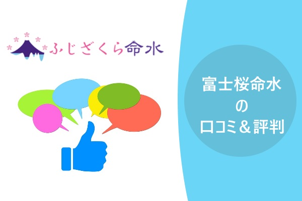 富士桜命水の口コミ&評判