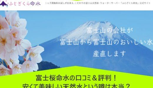 富士桜命水の口コミ&評判!安くて美味しい天然水という噂は本当?