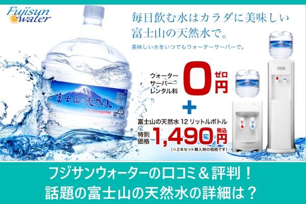 フジサンウォーターの口コミ&評判!話題の富士山の天然水の詳細は?