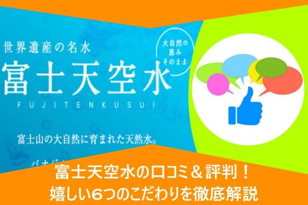 富士天空水の口コミ&評判!嬉しい6つのこだわりを徹底解説