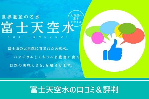 富士天空水の口コミ&評判