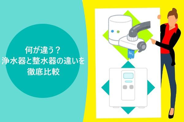 何が違う?浄水器と整水器の違いを徹底比較