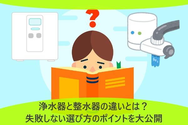 浄水器と整水器の違いとは?失敗しない選び方のポイントを大公開