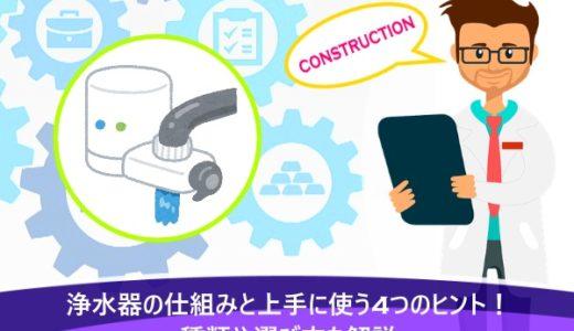 浄水器の仕組みと上手に使う4つのヒント!種類や選び方も解説