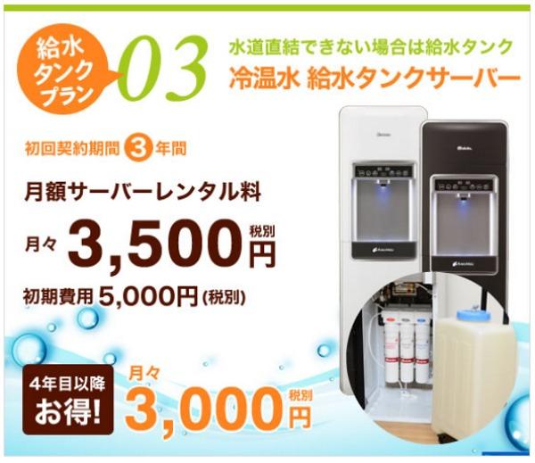 楽水ウォーターサーバー給水タンクプラン