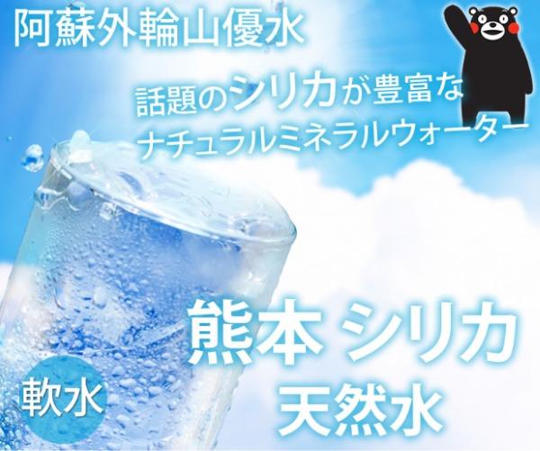 おすすめシリカ水 阿蘇外輪山天然優水