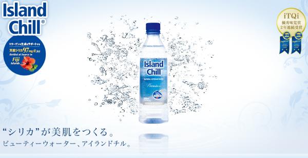 おすすめシリカ水island chill